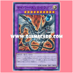 TRC1-JP028 : Cyber End Dragon (Super Rare)