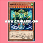 CP18-JP023 : Raphion, the Timelord / Raphion, the Time Machine God (Common)