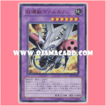 VE01-JP004 : Ignition Beast Volcannon / Explosive Beast Volcannon (Ultra Rare)