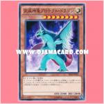 SR02-JP012 : Armed Protector Dragon / Armed God Dragon - Protect Dragon (Common)