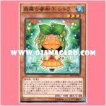 EP14-JP022 : Sylvan Mikorange / Citra, Mikan Priestess of Shinra (Common)
