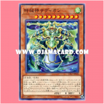CP17-JP038 : Sadion, the Timelord / Sadion, the Time Machine God (Common)
