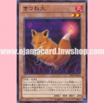 SD24-JP018 : Fox Fire (Common)