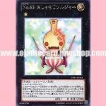 CPZ1-JP024 : Number 63: Shamoji Soldier (Rare)