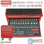 ชุดตู้เครื่องมือช่าง TCC050 7D 50 ชิ้น ยี่ห้อ KENNEDY ประเทศอังกฤษ TCC050 7D TOOL CONTROL CABINET SET 50-PCE