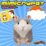 ตุ๊กตาหนูแฮมสเตอร์โต้ตอบเสียงพูด Mimicry Pet
