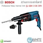 สว่านเจาะกระแทกโรตารี่ GBH 2-26 DFR Professional Rotary Hammer Drill ยี่ห้อ BOSCH (GEM)