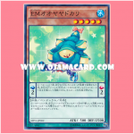 SHVI-JP002 : Performapal Landlord Hermit Crab / Entermate Landlord Hermit Crab (Common)