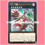 CPL1-JP042 : Number C5: Chaos Chimera Dragon / Chaos Numbers 5: Perishing-Gloom Dragon - Chaos Chimaera Dragon (Rare)