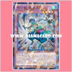 SPTR-JP005 : Hermit Youkai Kamamitachi / Kamamitachi of the Hermit Yokai (Normal Parallel Rare)