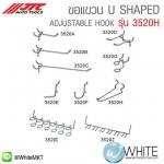 ขอแขวน U SHAPED ADJUSTABLE HOOK รุ่น 3520H ยี่ห้อ JTC Auto Tools จากประเทศไต้หวัน