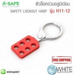ตัวล็อคร่วมอลูมิเนียม รุ่น H11-12 SAFETY LOCKOUT HASP (ALUMINUM WITH)