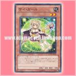 EXVC-JP023 : Esper Girl / Psy Girl (Common)