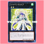 ST13-JPV10 : Shining Elf / Shine Elf (Common)