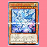 MVP1-JP005 : Deep-Eyes White Dragon (Kaiba Corporation Ultra Rare)