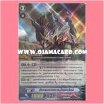 FC02/011TH : มังกรบรรพกาล, โวลคาท็อป (Ancient Dragon, Volcatops) - แบบโฮโลแกรมฟอยล์