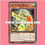 DBHS-JP004 : Protector of Nephthys / Protecting Hand of Nephthys (Common)