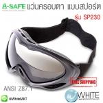 แว่นครอบตา แบบสปอร์ต Military กันแสง สะเก็ด กันลม รุ่น SP230 (Sport Safety Goggle)
