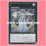 PRIO-JP052 : Bujinki Amaterasu (Ultra Rare)