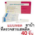 ชุดตรวจยาบ้า ยาไอซ์ ที่ตรวจสารเสพติด Bioline Methamphetamine CARD (แบบหยด ตรวจได้ 40 ครั้ง) สำหรับ ตรวจยาบ้า และ ยาไอซ์ (ชุดตรวจสารเสพติด ที่ตรวจยาบ้า) ราคาพิเศษ