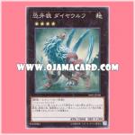 18SP-JP108 : Diamond Dire Wolf / Terror Fang Wolf - Diawolf (Super Rare)