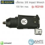บล็อกลม 3/8″ Impact Wrench รุ่น RC2100, 150 Nm Max. Slim And Powerful ยี่ห้อ RODCRAFT (GEM)