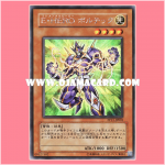 PP11-JP001 : Elemental Hero Voltic / Elemental HERO Voltech (Secret Rare)