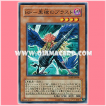 CRMS-JP009 : Blackwing - Bora the Spear / Black Feather - Blast the Black Spear (Common)