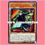 EP17-JP019 : SPYRAL Super Agent / SPYRAL - Dandy (Ultra Rare)