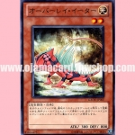 GAOV-JP007 : Overlay Eater (Common)