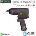 บล็อกลม 1/2″ Impact Wrench รุ่น RC2205, 580 Nm Max. Good Power-Price-Ratio ยี่ห้อ RODCRAFT (GEM)