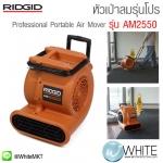 หัวเป่าลมรุ่นโปร Professional Portable Air Mover ยี่ห้อ RIDGID (USA)