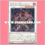 EP14-JP017 : Ignoble Knight of High Laundsallyn / Unholy Knight King Lancelot (Secret Rare)