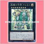 LVAL-JP052 : Alsei, the Sylvan High Protector / Alsei, Guardian God of Shinra (Super Rare)