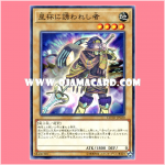 COTD-JP020 : Stargrail's Beckoned (Common)