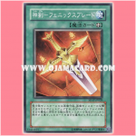 SD17-JP028 : Divine Sword - Phoenix Blade (Common)