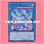 DP20-JP001 : Blue-Eyes Chaos Dragon (Ultra Rare)