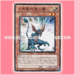 DREV-JP009 : Uni-Horned Familiar / Unicorn's Familiar (Common)