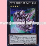 CPZ1-JP036 : CXyz Battleship Cherry Blossom (Super Rare)