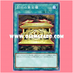 SD32-JP027 : Gold Sarcophagus / Golden Chest of Sealing (Common)