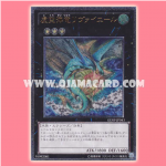 GENF-JP043 : Leviair the Sea Dragon / Leviair the Empty-Space Sea Dragon (Ultimate Rare)
