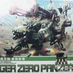 [BT] ZOIDS 1/72 Liger Zero Panzer (032)