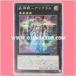 PRIO-JP052 : Bujinki Amaterasu (Secret Rare)