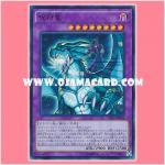 CPL1-JP003 : Amulet Dragon (Ultra Rare)