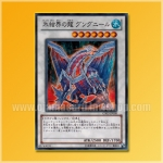 GS03-JP009 : Gungnir, Dragon of the Ice Barrier (Common)