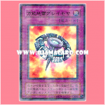 P5-08 : Widespread Ruin / Omnipotent Landmine Glaymore (Ultra Parallel Rare)