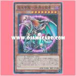 MP01-JP005 : Chaos Emperor Dragon - Envoy of the End / Chaos Emperor Dragon -Envoy of the End (Millennium Super Rare)