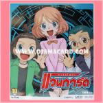 VCD : Cardfight!! Vanguard Vol.10 [Ep.19-20] / การ์ดไฟท์! แวนการ์ด แผ่นที่ 10 [Rideที่ 19-20] - No Card + VCD only