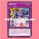 DBHS-JP039 : Return of the Mayakashi (Common)