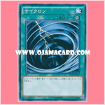 ST16-JP025 : Mystical Space Typhoon / Cyclone (Common)
